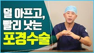 덜 아프고 빨리 낫는 포경수술이 있다?