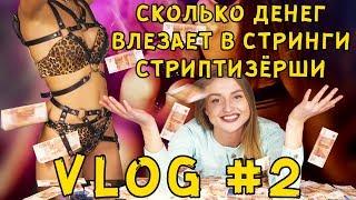 Как Засунуть Миллионы в Стринги, можно ли Сломать Ребро во Время Секса? Vlog Lucky Lee/Лаки ли 02. Трусы Женские Кельвин Кляйн Москва