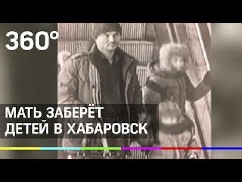 Мать детей, брошенных в Шереметьево, заговорила и готова забрать сыновей