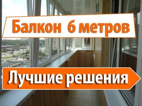 Ремонт Балкона Под Ключ 6 метров в Киеве. Выносной балкон в Киеве под ключ. ПроБалкон