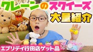 エブリデイ行田店クレーンゲームのスクイーズ大量14個紹介♪(キャラ系多数) thumbnail