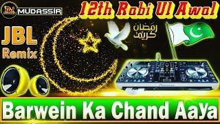 Barwein Ka Chand Aya || 12 Rabi Ul Awal Special Qawwali 2018 || Dj Mudassir Mixing