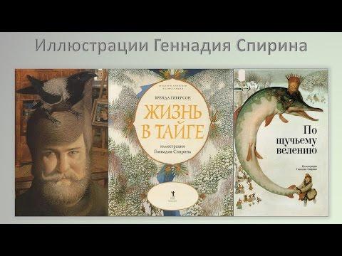 Презентация на тему Художники иллюстраторы