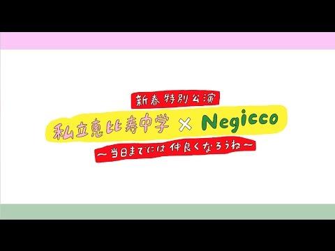 私立恵比寿中学×Negicco 「エビネギ・オーライ!」