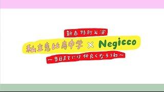 作詞・作曲・編曲 connie 2017年1月3日に開催される私立恵比寿中学とNeg...