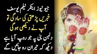 Anchor Neelum Yousaf Mayoun Ceremony | Celeb Tribe