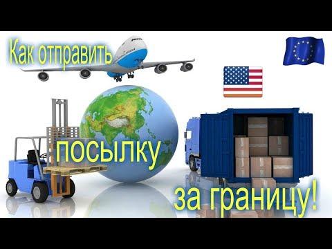Как, Не Переплачивая, Отправить Посылку За Границу, в Америку и Европу. Инструкция.