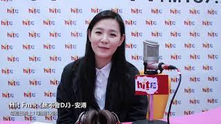 Hit Fm x《焦不會DJ》- 安溥(0408)