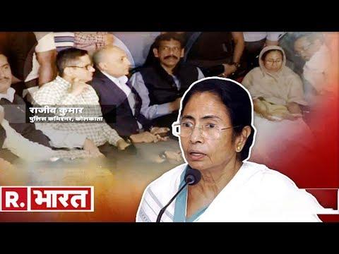 ममता बनर्जी के साथ धरना देने वाले 5 IPS अधिकारियों के खिलाफ होगी कार्रवाई   #DharnaCopsPunished