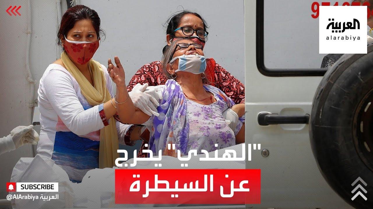 الهند تسجل أرقاما كارثية لإصابات ووفيات كورونا.. والسلالة الهندية تنتشر عالميا  - نشر قبل 2 ساعة