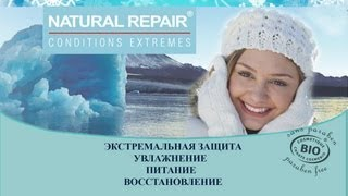 Биокосметика для сухой кожи Natural Repair ALPHANOVA SANTE
