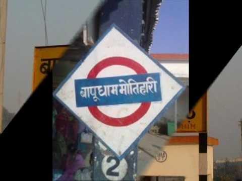 About Motihari - Presented By Sunil Srivastava