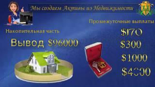 Доходы и недвижимость В Sunmetropolis