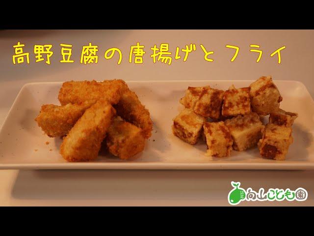 高野豆腐のから揚げとフライ