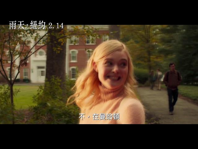【雨天˙紐約】電影預告|2.14雨你相遇