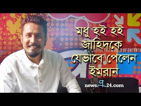 'মধু হই হই'  জাহিদকে যেভাবে পেলেন ইমরান   Emran Hossain  Jahid   Modhu 'hoi hoi'   newsg24