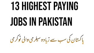 13 High Paying Jobs In Pakistan ||13 Highest Paying Jobs In Pakistan