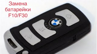 замена батарейки в ключе BMW F06, F10, F20,  F30