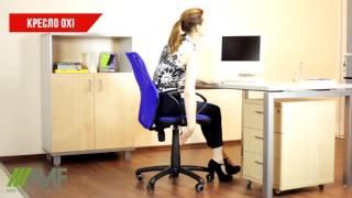 Офисное кресло Oxi. Обзор кресел от amf.com.ua