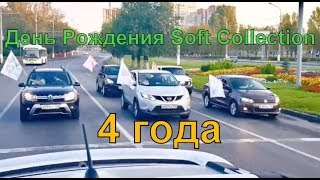 День Рождения Soft Collection Банка Русский Стандарт