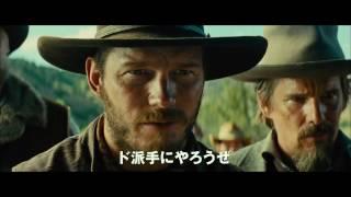 『マグニフィセント・セブン』2017年5月24日(水)Blu-ray & DVD & UHD発売/ 同日Blu-ray & DVDレンタル開始