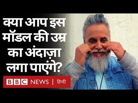 Dinesh Mohan कैसे 60 साल की उम्र में बने Fashion Model? (BBC Hindi)