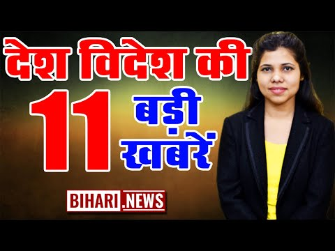 Latest trending News