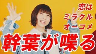 スピラ・スピカ MV 『恋はミラクル』 Web限定 幹葉おしゃべりver.