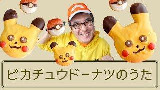 【ミスド × ポケモン】ピカチュウドーナツのうた!