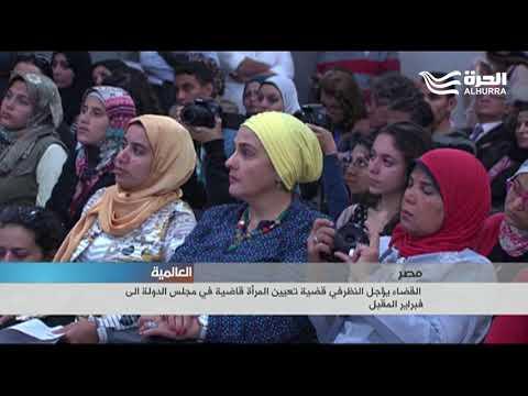 القضاء المصري يؤجل النظر في قضية تعيين المرأة قاضية في مجلس الدولة