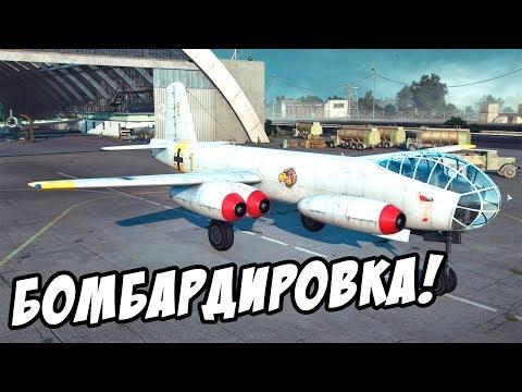 World Of Warplanes - Стратегическая бомбардировка!