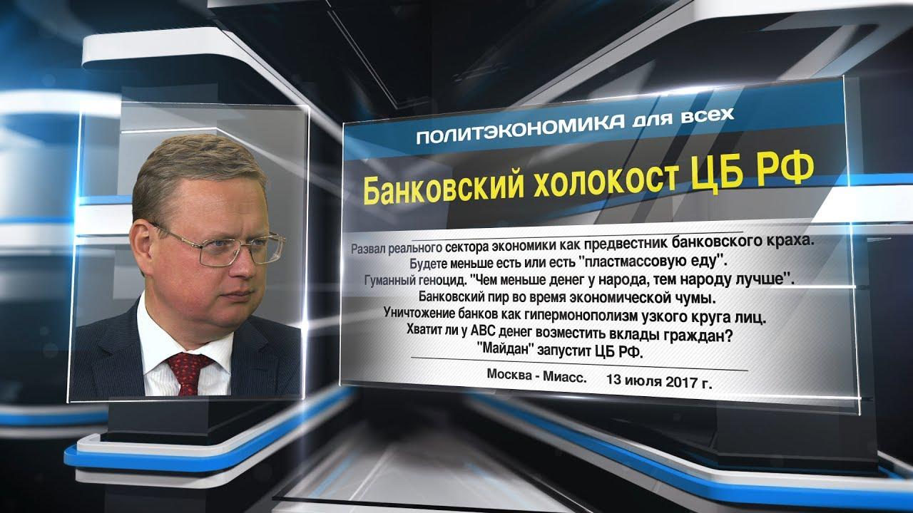 Картинки по запросу Банковский холокост ЦБ РФ