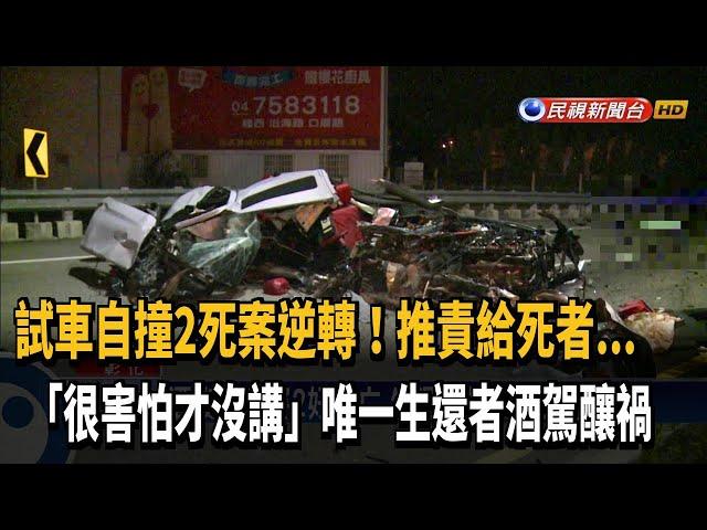 試車自撞2死案逆轉!唯一生還者酒駕釀禍-民視台語新聞