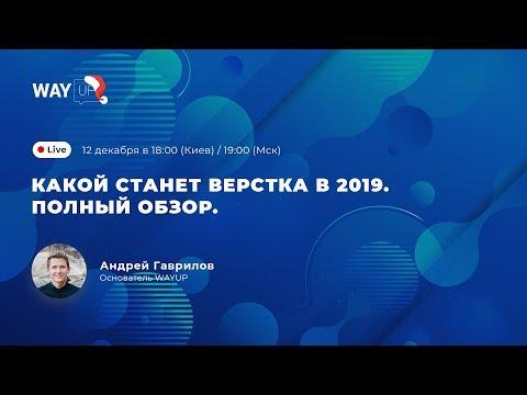 Descargar Video Какой станет верстка в 2019. Полный обзор.