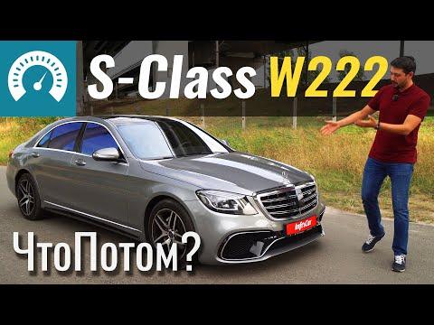 Б/у S-Class за $40k. Шара или хлам? Чем грозит покупка Mercedes S300h W222?