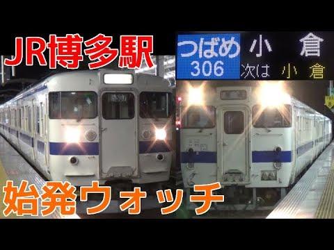 終電ウォッチ☆新幹線京都駅 東海道新幹線の最終電車! のぞみ ...