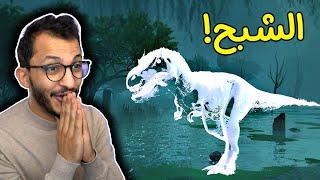 أرك جينسيس #4 | أغرب الديناصورات في أرك! Ark Genesis