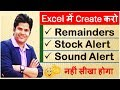 Create 👉 notifications & Remainders 👉 low stock inventory alert 👉 sound alert in excel HINDI 🤓