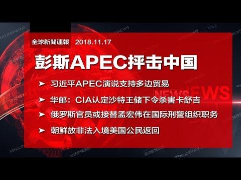全球新闻连报|彭斯APEC呛习近平;日本退将:美日会不惜代价护台湾;侨报董事长遭枪杀警方公布凶嫌 (20181117-2)