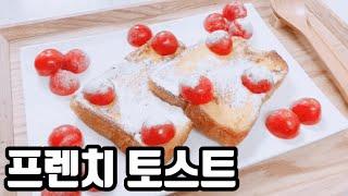 [간단요리]_프렌치토스트_#3