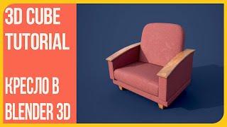 Как сделать кресло в Блендере 2.9 |  How to make an armchair in Blender 3D