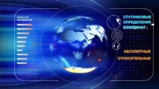 Спутниковая система точного позиционирования(УП