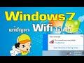Windows7 แก้ปัญหา wifi ใช้ไม่ได้ //กากบาทสีแดง
