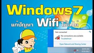 Windows7 แก้ปัญหา wifi ใช้ไม่ได้ screenshot 3