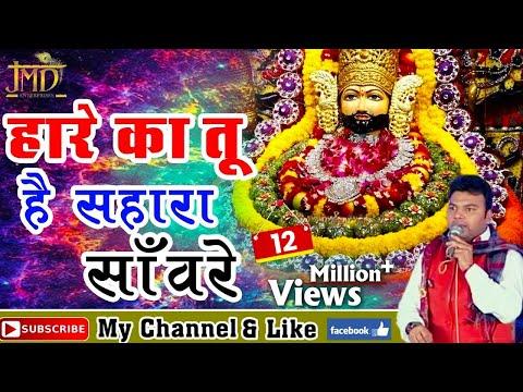 Hare Ka Tu Hai Sahara Saanware !! 2018 Special Khatu Shyam Bhajan !! Devotional #Jmd Music & Films