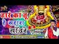 Hare Ka Tu Hai Sahara Saanware 2018 Special Khatu Shyam Bhajan Devotional Jmd Music Films mp3