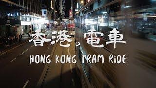 Hong Kong Tram Ride at night 香港電車夜遊  |  Osmo Pocket  |  4K