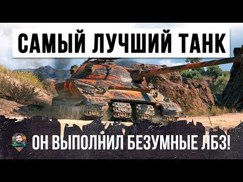 САМЫЙ ЛУЧШИЙ ТАНК ЗА ЛБЗ ШОКИРОВАЛ WORLD OF TANKS!