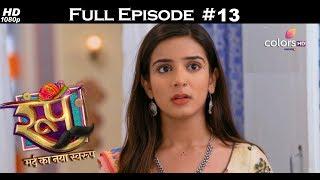 Roop : Mard Ka Naya Swaroop - 13th June 2018 - रूप : मर्द का नया स्वरुप  - Full Episode