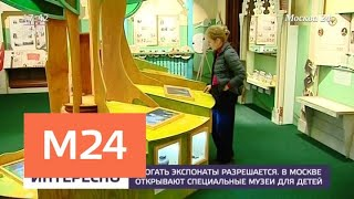 Смотреть видео В Москве открывают специальные музей для детей - Москва 24 онлайн